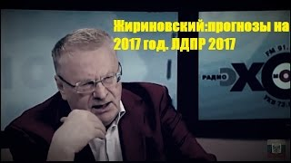 ЖИРИНОВСКИЙ О СИРИИ И ТУРЦИИ 2017 ПРОГНОЗЫ