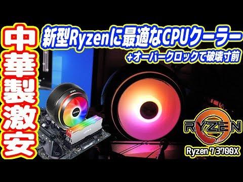 【中二病専用】中華製ピカピカCPUクーラー!オーバークロックで破壊寸前!【Ryzen 3000】【Zen2】