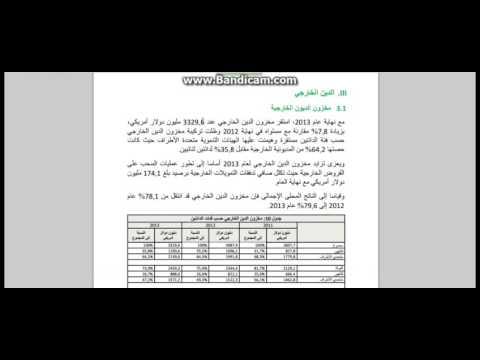 موريتانيا .. ديون تتضاعف