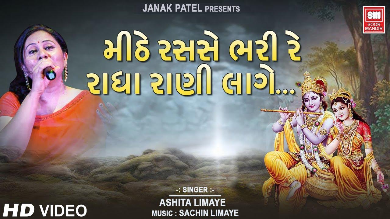 Mithi Ras Se Bhari Re Radha Rani Lage : Gujarati Bhajan : Soormandir