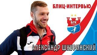 Блиц-интервью с Александром Шкуринским
