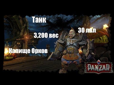 видео: panzar ИГРА ЗА ТАНКА 30 ЛВЛ! Капище Орков