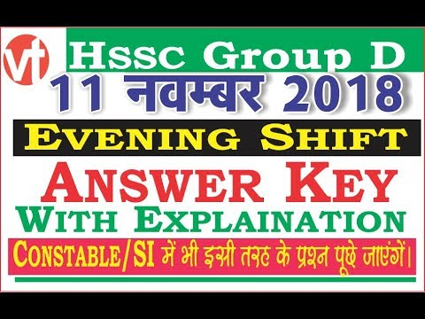 4:15 PM HSSC Group D (11 nov, 2018 ) Evening  Shift Exam Analysis