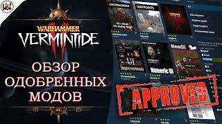 Обзор одобренных модификаций #1 для игры Warhammer: Vermintide 2