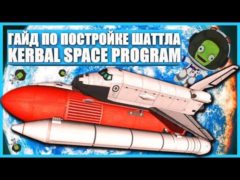 КАК ПОСТРОИТЬ КОСМИЧЕСКИЙ ШАТТЛ В KSP | Kerbal Space Program | КСП ГАЙД