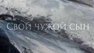 Свой чужой сын (2 серия)