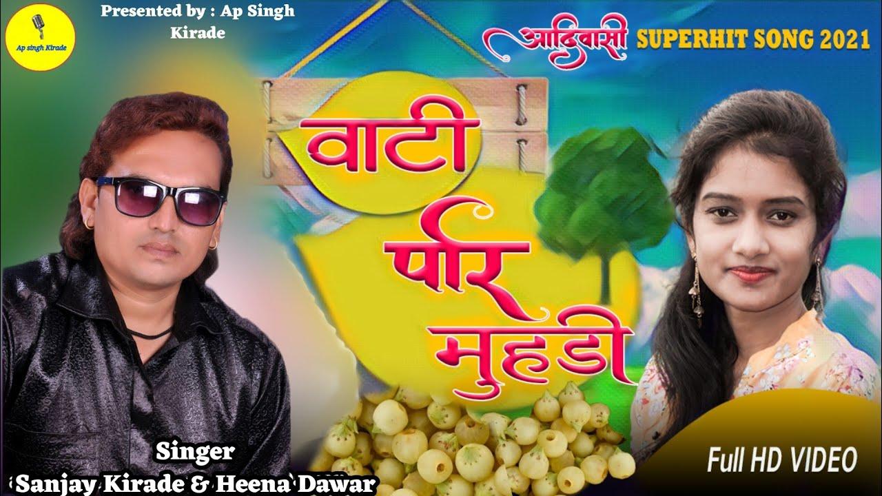 वाटी पोर मुहड़ी//Wati Por Muhdi//Singer Sanjay Kirade & Heena Dawar//New aadiwasi song