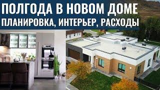 """6 МЕСЯЦЕВ в новом доме! Проект дома, планировка, дизайн, интерьер. Ошибки и """"фишки"""" внутри дома ➡️"""