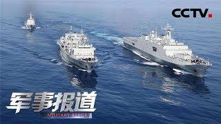 《军事报道》 人民海军成立70周年特别报道 青岛:情系深蓝 与人民海军血脉相连 20190421 | CCTV军事