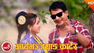 New Nepali Lokdohori | Aarya Bhanjyang Katera - Krishna Devkota & Sunita Paudel | Ft.Aarushi & Babbu