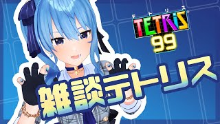 【テトリス99】雑談テトリス再来!【ホロライブ / 星街すいせい】