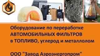 оборудование по утилизации отработанных фильтров(, 2016-08-05T20:41:12.000Z)