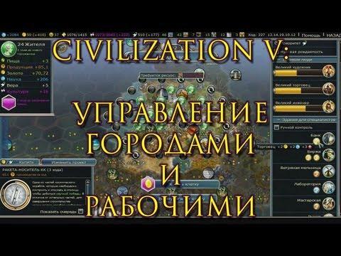 Управление городами и рабочими в Civilization V