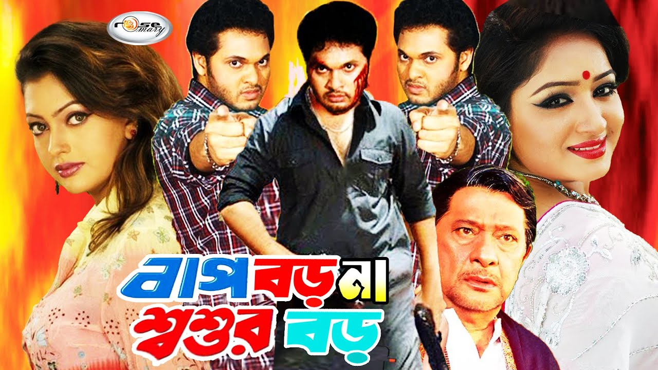 Bap Boro Na Shoshur Boro | বাপ বড় না শশুর বড় | Razzak | Samrat | Reshi | Abir | Nipun | Rosemary