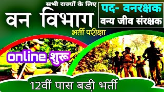 वन विभाग भर्ती 2019   Forest Department 2019  Forest job  8th pass// Direct job // Online Apply