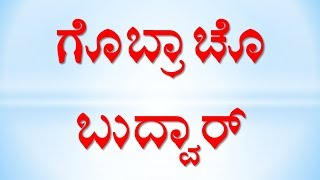 Mangalore Konkani Hymns | Psalms - Keertana | Ash Wednesday - Gobracho Aithar
