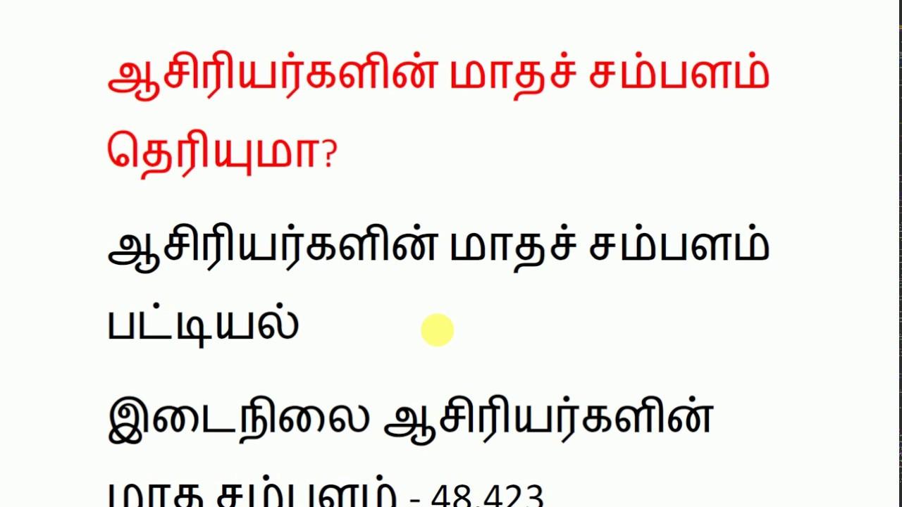 Tamilnadu Government School Teachers Salary List 2019