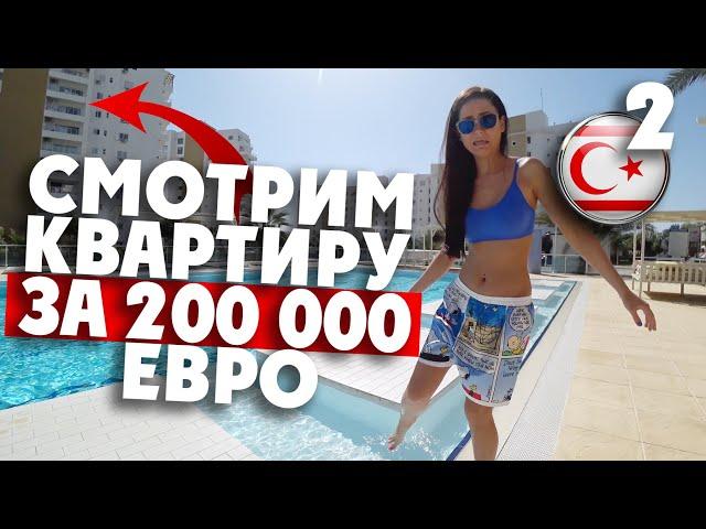СЕВЕРНЫЙ КИПР: смотрим квартиру за 200 000 евро!! / 2 серия