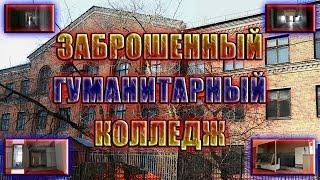 Заброшенный колледж в Москве