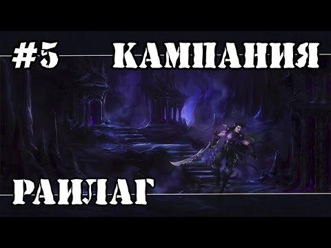 Герои 5 (Кампания Чернокнижник) - Предложение Раилага (5 миссия 1 часть) прохождение