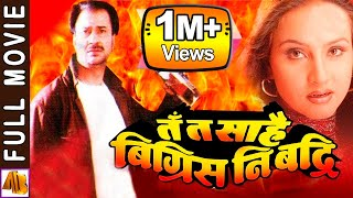 Nepali Full Movie Ta Ta Sarai Bigrish Ni Badari | Bhuwan KC | Ab Pictures Farm | B.G Dali