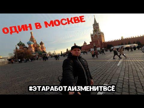 Один в Москве. Первый полёт на самолете Владивосток - Москва.