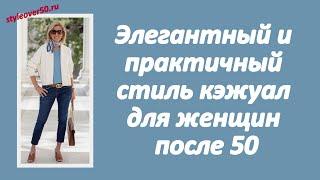 Элегантный и практичный стиль кэжуал для женщин после 50