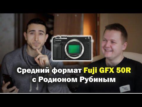 Интервью про средний формат Fuji GFX 50R с Родионом Рубиным