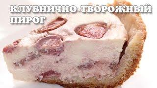 Чизкейк с творогом и клубникой в мультиварке или клубнично-творожный пирог
