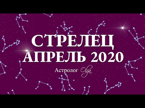 СТРЕЛЕЦ. ГОРОСКОП на АПРЕЛЬ 2020. Астролог Olga.