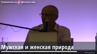 Торсунов О.Г.  Мужская и женская природа