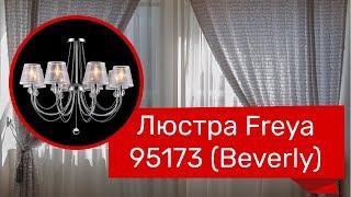 Люстра FREYA 95173 (FREYA Beverly FR5661-PL-08-CH) обзор
