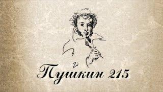 Вселенная Пушкина – она вечна