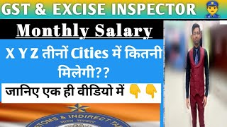 Excise Inspector Latest Monthly Salary (GST Inspector)। Full analysis of X,Y,Z Cities Salary slips।