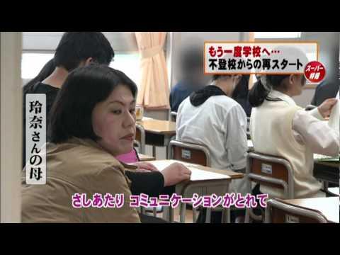 不登校対応の中学校が開校 星槎名古屋中学校