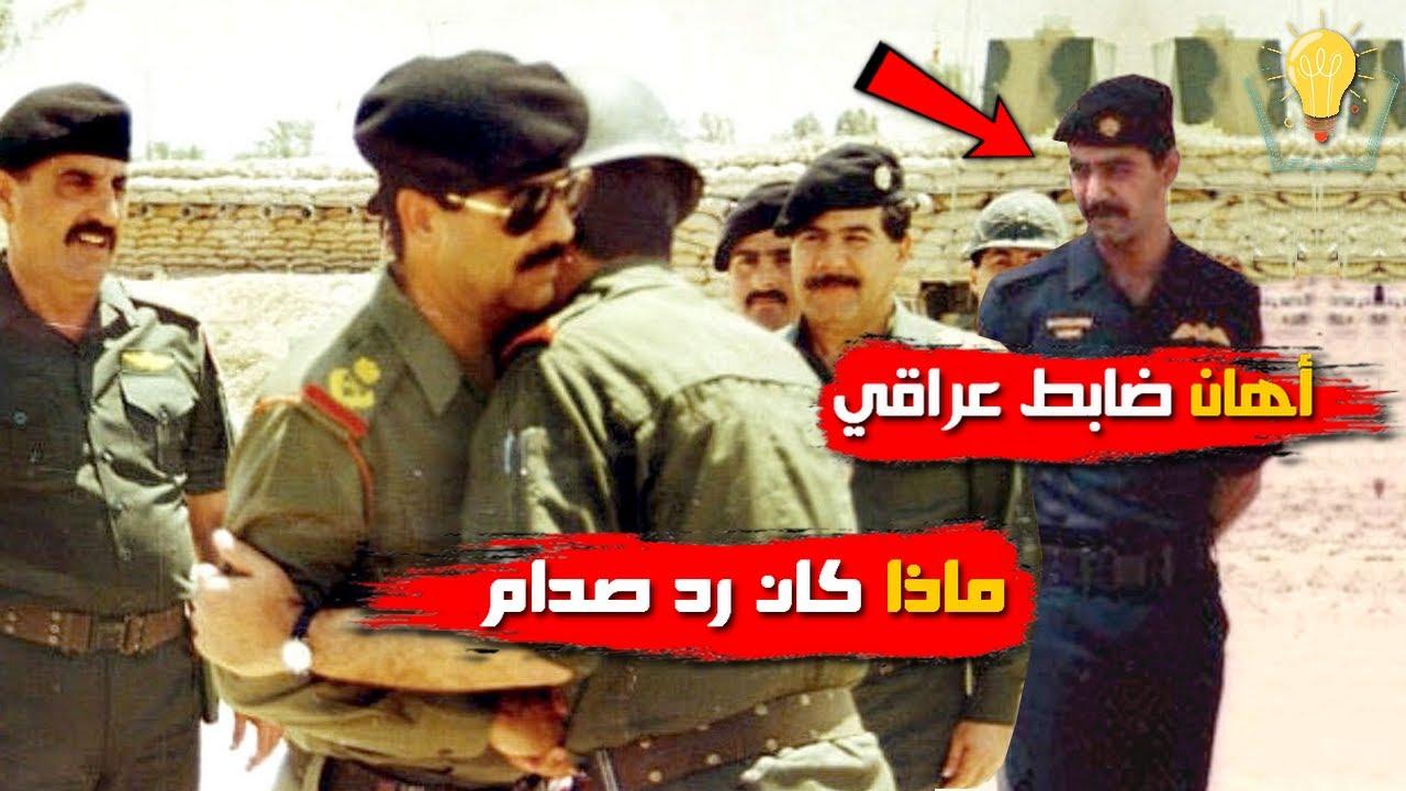 صدام حسين يضرب نجله عدي بالعصا بعد إهانته لضابط عراقي !!