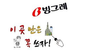 """(자소서~5/22) """"빙그레"""" 합격자…"""