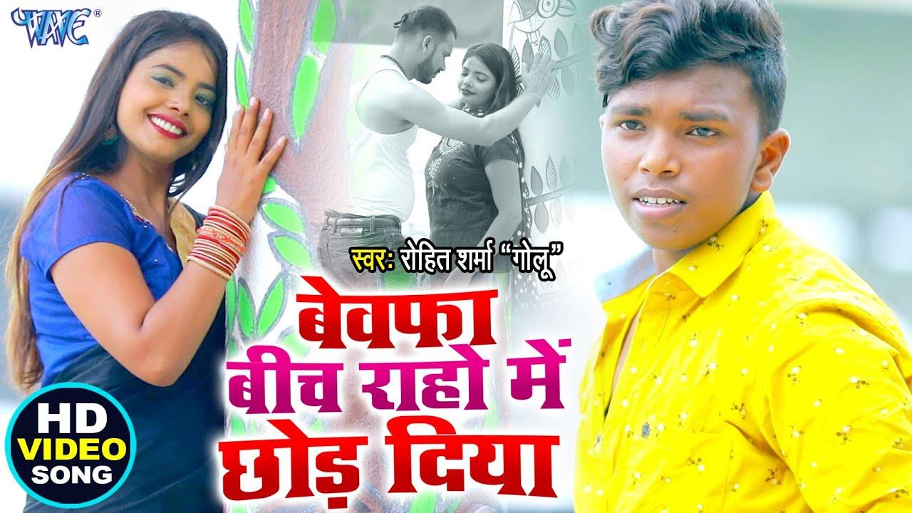 बेवफा बिच राहो में छोड़ दिया - #Rohit Sharma Golu का रुला देने वाला भोजपुरी दर्द गीत - Bhojpuri Song