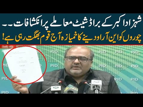 Broadsheet Revelations | How Nation suffered in this case for NRO given in the past | Shahzad Akbar