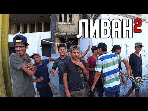 НАСТОЯЩИЙ ЛИВАН. Ночные клубы Ислам и Апокалипсис | Lebanon