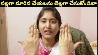 నల్లగా వికారంగా మారిన చేతులు అందంగా మార్చుకోండిలా|HOW TO WHITEN HANDS AT HOME