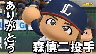 ありがとう、森慎二選手