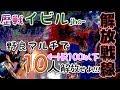 【モンハンワールド】 歴戦イビルジョー野良マルチ解放戦線 #2 【MHW】