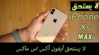 Apple iPhone XS Max هاتف تقليدي؟ ايفون اكس ماكس