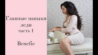Главные навыки леди  часть 1  benefic