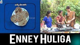 How To Make Enney Huliga Recipe    Cooking with udaya Bhanu   TVNXT Telugu
