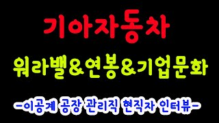 기아자동차  워라밸&연봉 Ι 기아자동차 채용 취…
