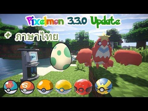 Pixelmon 3.3.0 Update ภาษาไทยมาแล้ว ระบบฟักไข่ บอลใหม่ เฮกานิ - ชิซาริเกอร์