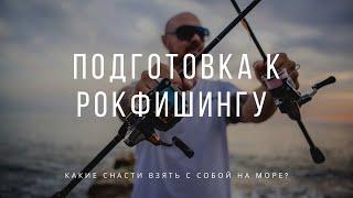 Подготовка к Рокфишингу. Какие снасти взять с собой для рыбалки на Чёрном море.