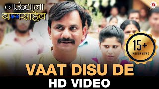 Presenting the video of vaat disu de sung by ajay gogavale & yogita godbole. to set as your caller tune sms jdnbs4 57575 airtel users dial : ...
